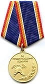 Medal For fire prevention EMERCOM of Russia.jpg