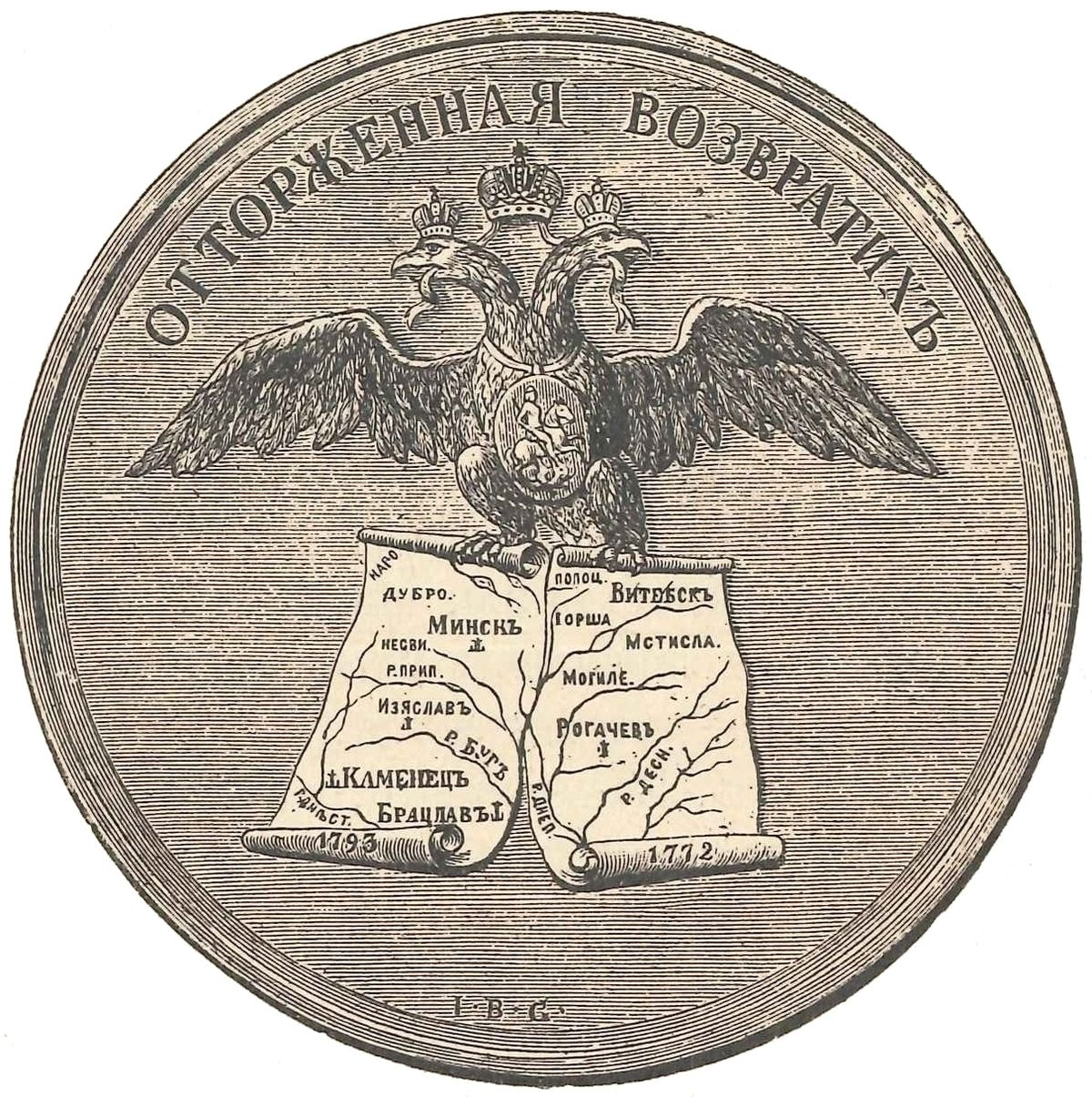 https://upload.wikimedia.org/wikipedia/commons/thumb/0/03/Medal_commemorating_the_reunification_of_Western_Rus%2C_reverse.jpeg/1200px-Medal_commemorating_the_reunification_of_Western_Rus%2C_reverse.jpeg
