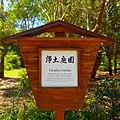 Morikami Museum and Gardens - Paradise Garden Sign.jpg