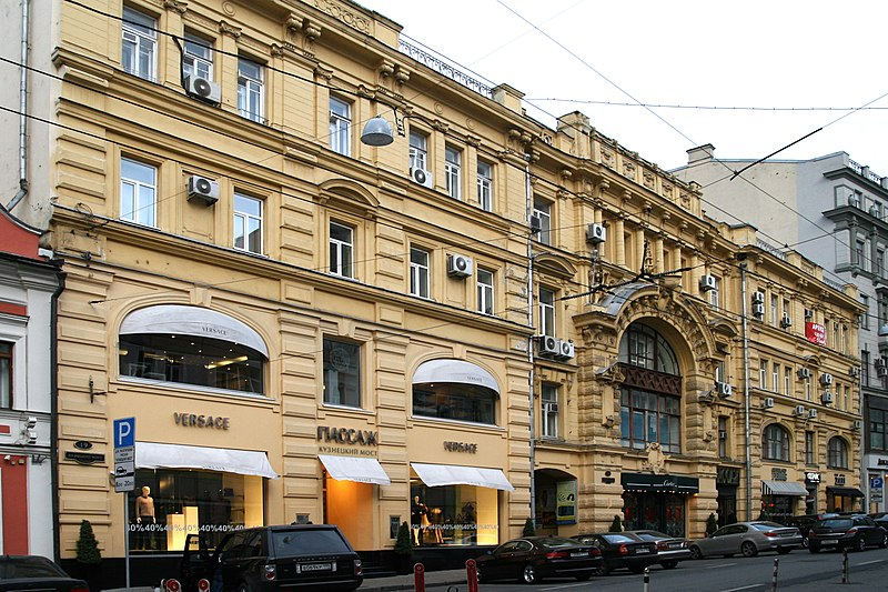 Файл:Москва Улица Кузнецкий Мост 19.jpg