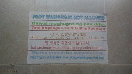 Multilingual message at a comfort room in Puerto Princesa, Palawan, Philippines that prohibits foot washing. Text is written in six languages: English, Filipino, Cebuano, Chinese, Korean, and Russian respectively. Multilingual message at a comfort room in Puerto Princesa, Palawan, Philippines.jpg