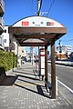 Nagoya City Bus Yada Stop 20181124.jpg