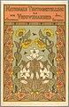 Nationale Tentoonstelling van Vrouwenarbeid 's-Gravenhage. 1898 Juli-September (titel op object), RP-P-1912-2433.jpg