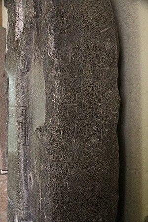 Niğde Stele - Hieroglyphic inscription