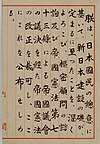 日本憲法原本