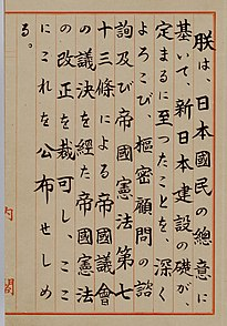 Constitution of Japan Japans current constitution