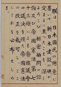 日本国憲法 - Wikipedia