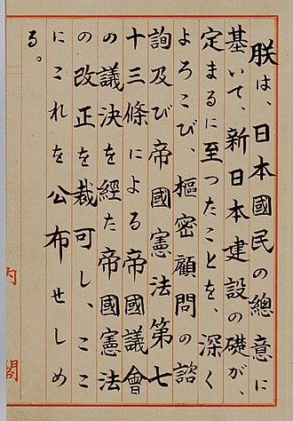 "Constitution of Japan - ""Emperor's words"""