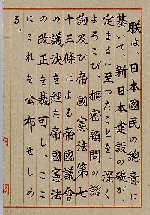 日本国憲法 - Wikiwand