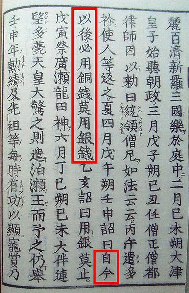 Запись в «Нихон сёки» за 15 апреля 683 года относительно использования медных монет вместо серебряных — первое упоминание о японских деньгах (издание XI века)