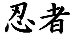 http://upload.wikimedia.org/wikipedia/commons/thumb/0/03/Ninja-kanji.png/300px-Ninja-kanji.png