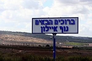 Nof Ayalon - Image: Nof Ayalon 1