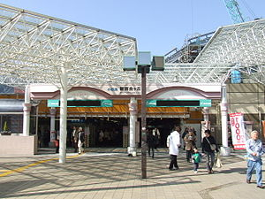 OER Shin-Yurigaoka station South.jpg