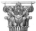 Original Corinthian capital from the Monument of Lysicrated in Athens 335 BCE.jpg