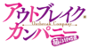 Outbreak Company logo.png