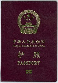 Chinese passport - Wikipedia