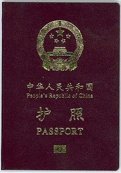 People's Republic of China Biometric passport.jpg