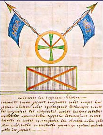 """Eleftheria i thanatos - The emblem of Filiki Eteria. It has the letters """"ΗΕΑ"""" and """"ΗΘΣ"""" which are the letters of the words """"Ή ΕλευθερίΑ"""" """"Ή ΘάνατοΣ"""" (Freedom or Death)."""