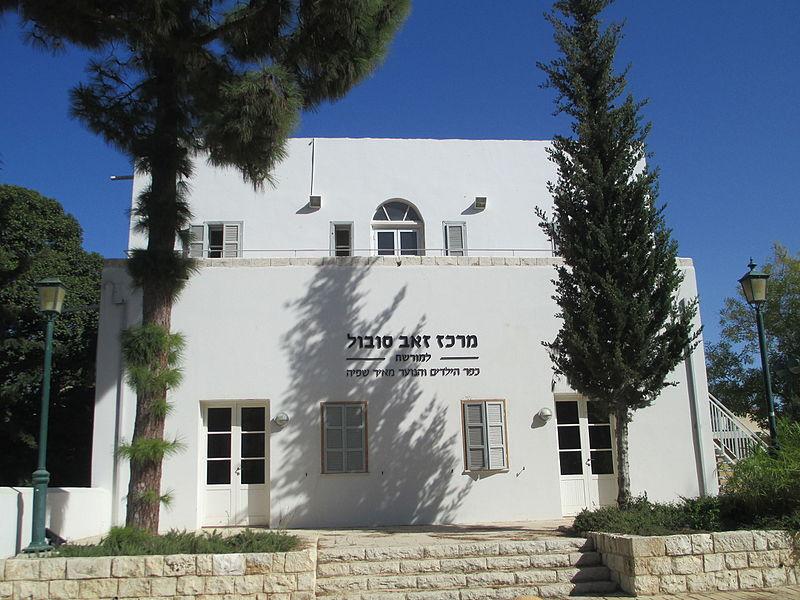 כפר הנוער מאיר שפיה - בית הפקידות