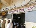 PikiWiki Israel 49874 tourism in israel.jpg