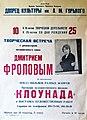 Poster Dmitriy Frolov.jpg