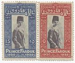 Prince Farouk stamp 1929 - 10 and 15 Millim.jpg