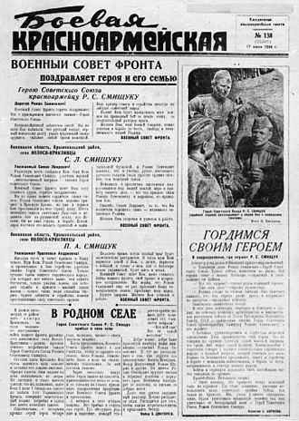 52nd Army (Soviet Union) - Front cover of the 52nd Army newspaper issue of 17 June 1944