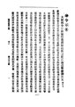 ROC1912-03-15臨時政府公報39.pdf