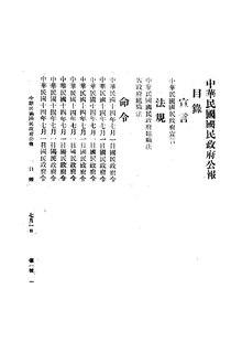 ROC1925-07-01国民政府公报01.pdf
