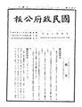 ROC1946-08-31國民政府公報2612.pdf