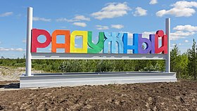 Raduzhny-Rainbow City.jpg