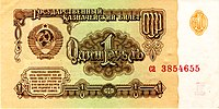 1 ruble (1961).