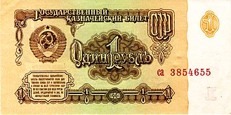 Soviet ruble - Image: Rouble 1961 Paper 1 Obverse