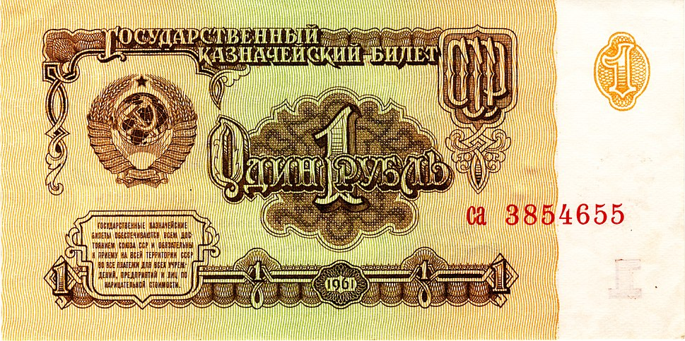 Rouble-1961-Paper-1-Obverse