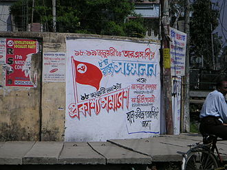 Revolutionary Socialist Party (India) - RSP mural in Agartala