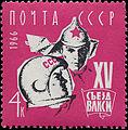 Rus Stamp-XV Syezd VLKSM.jpg