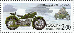 Russia-1999-stamp-M-72.jpg