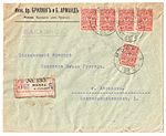 Russia 1917-12-01 R-cover.jpg
