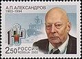 Russia stamp 2003 № 818.jpg