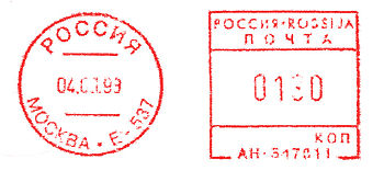 Russia stamp type DB5.jpg