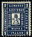 Russian Zemstvo Kolomna 1889 No12 stamp 1k dark blue small resolution.jpg