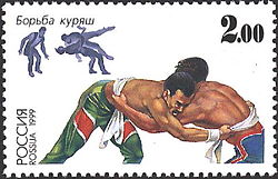 Russian stamps no 531 — Kouryash wrestling.jpg