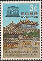 Ryukyu stamp 1966 Mi 176.jpg