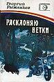 Ryzhenkov-GD---1981---Rasklonyayu-vetki.jpg