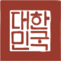 Seal of South Korea (1999–2008, 2010–2011).png