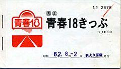 5券片時代の表紙