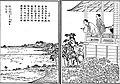Senba lake old drawing tokiwa 02.jpg