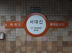 Seodaesin station sign 20180306 170330.jpg