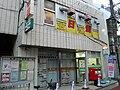 Setagaya Meidaimae Post office.jpg