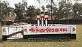 Shaheed Minar GDC.jpg